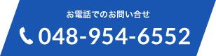 お電話でのお問い合せ 048-954-6552